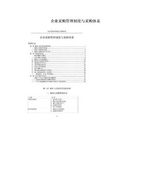 企业采购管理制度与采购体系.doc