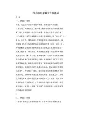 肇庆市职业教育发展规划.doc