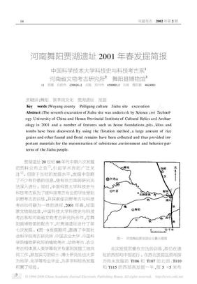 河南舞阳贾湖遗址2001年春发掘简报.pdf