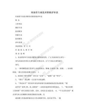 河南省专业技术职称评审表.doc