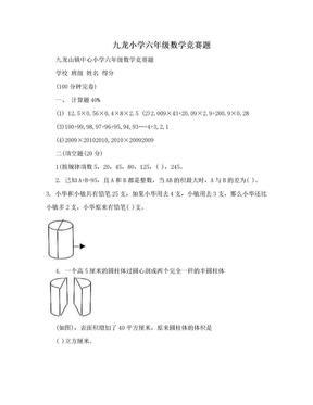 九龙小学六年级数学竞赛题.doc