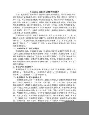 卫生保健整改报告.doc