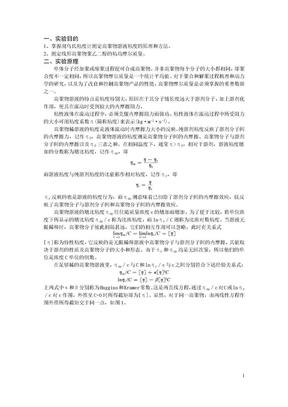 粘度法测定高聚物摩尔质量.doc