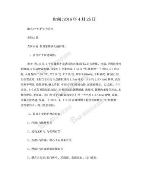肛周脓肿病人的护理查房.doc