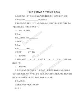 中国农业银行法人授权委托书范本.doc