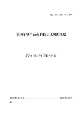 02C-061-2005汽车门锁及车门保持件产品.doc