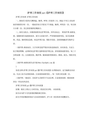 护理工作制度ppt【护理工作制度】.doc