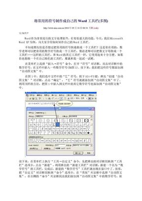 将常用的符号制作成自己的Word工具栏.doc