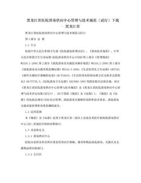 黑龙江省医院消毒供应中心管理与技术规范(试行)下载 - 黑龙江省.doc