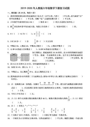 2019-2020年人教版六年级数学下册复习试题.doc
