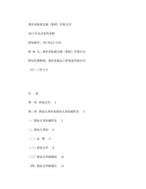 办公家具招标文件(最终稿).doc