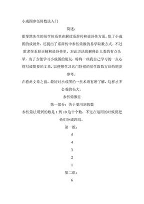 小成图参伍倚数法入门应用.pdf