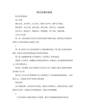 图文店规章制度.doc