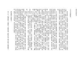 黄帝内经繁体竖排版.doc