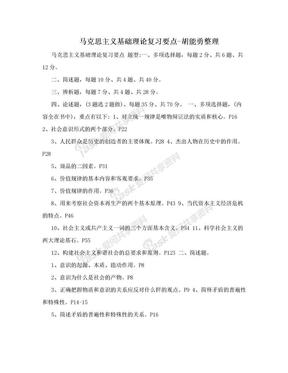 马克思主义基础理论复习要点-胡能勇整理.doc