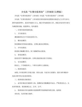 """少先队""""红领巾监督岗""""工作制度(完整版).doc"""