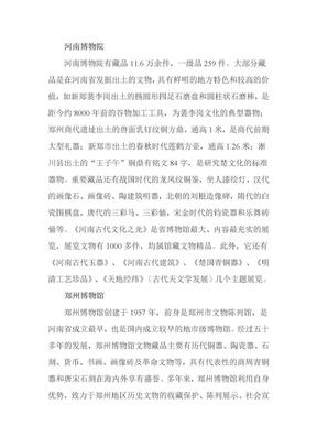 河南郑州名胜古迹大全.doc