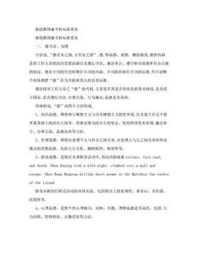德能勤绩廉考核标准要求.doc