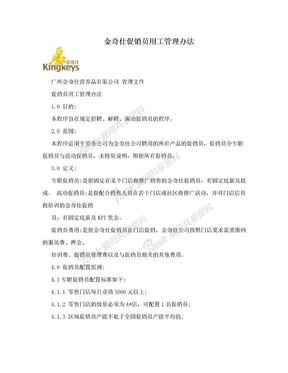 金奇仕促销员用工管理办法.doc