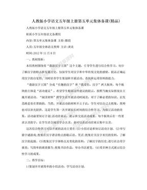人教版小学语文五年级上册第五单元集体备课(精品).doc