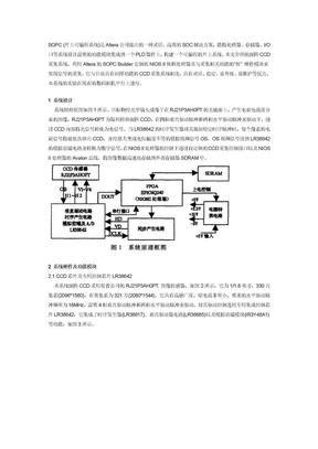 基于NIOS II处理器的面阵CCD采集系统设计 .doc
