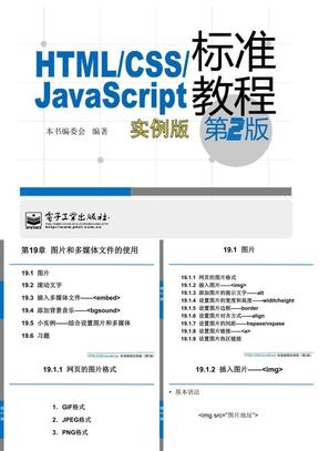 html+css+javascript_标准实例教程.ppt