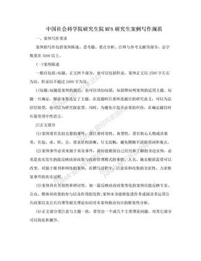 中国社会科学院研究生院MPA研究生案例写作规范.doc