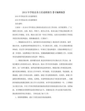 201X年学校总务主任述职报告【可编辑版】.doc