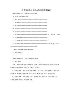 机关事业单位工作人员福利政策规定.doc