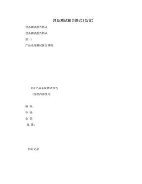 设备测试报告格式(范文).doc