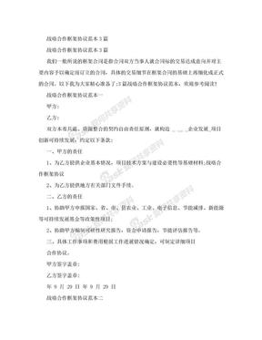 战略合作框架协议范本3篇【可编辑版】.doc