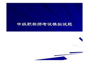 建筑设计专业中级职称考试复习讲义及习题集.pdf