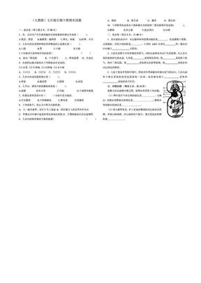 (人教版)七年级生物下册期末试题.pdf