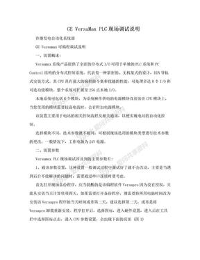 GE VersaMax PLC现场调试说明.doc