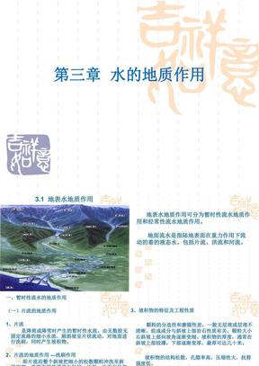 第三章  水的地质作用.ppt