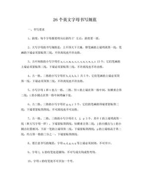 手写体英文字母的书写规范 (2).doc