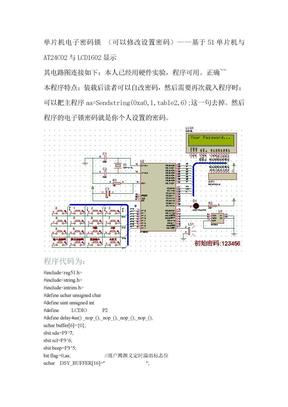 单片机电子密码锁_(可以修改设置密码)——基于51单片机与AT24C02与LCD1602显示.doc
