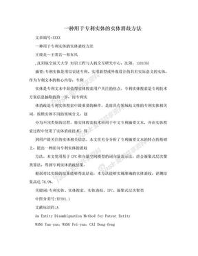 一种用于专利实体的实体消歧方法.doc