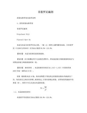 滴剂质量标准草案及说明.doc
