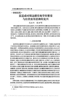 嘉道咸时期边疆史地学的繁荣与经世致用思潮的复兴.pdf