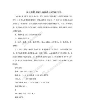 凤县县幼儿园儿童体检结果分析评价.doc