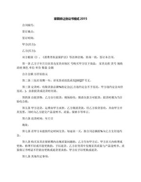 家具转让协议书格式2015.docx