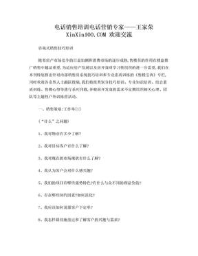 咨询式销售技巧培训-王家荣.doc