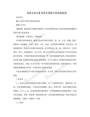 【论文范文】常见中药饮片的真伪鉴别.doc