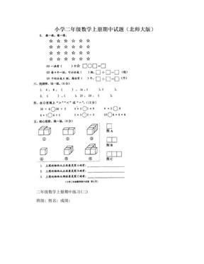 小学二年级数学上册期中试题(北师大版).doc