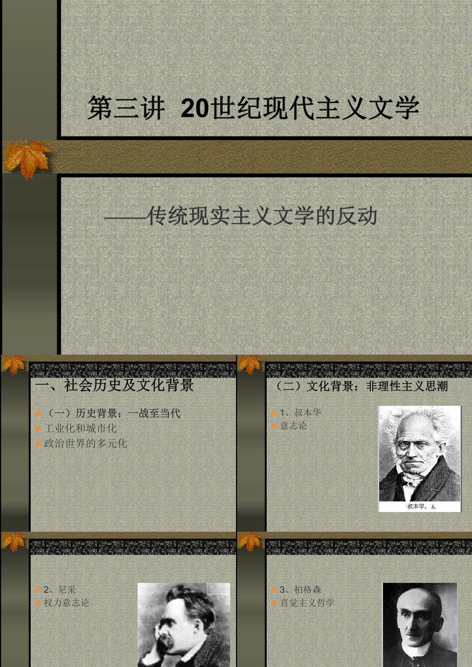 20世纪现代主义文学.ppt