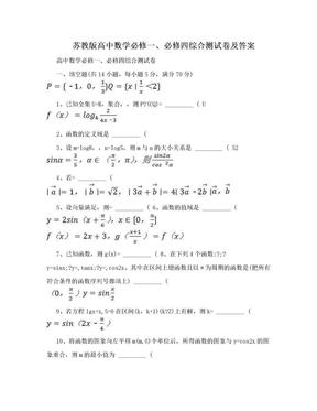 苏教版高中数学必修一、必修四综合测试卷及答案.doc