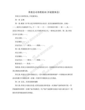 外资公司章程范本(不设董事会).doc