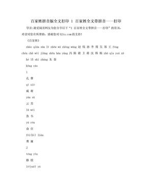 百家姓拼音版全文打印 1 百家姓全文带拼音——打印.doc