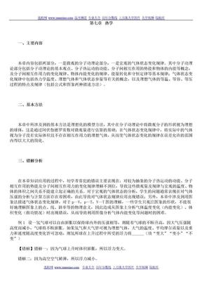 高中物理之热学专题复习与练习.doc